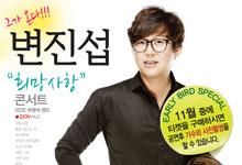 byun-jin-sub_220X150.jpg